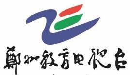 郑州电视台郑州教育电视台
