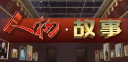 中央电视台CCTV10科教频道人物故事