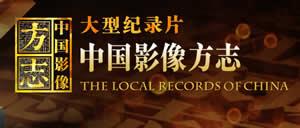 中央电视台CCTV10科教频道中国影像方志
