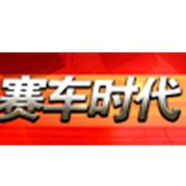 中央电视台CCTV5体育频道赛车时代
