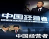上海电视台东方卫视中国经营者