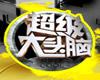 湖南电视台金鹰卡通卫视超级大头脑
