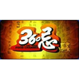 天津电视台一套新闻频道360忌