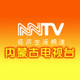 内蒙古电视台三套经济生活频道