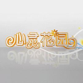 青岛电视台五套都市频道心灵花园
