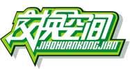中央电视台CCTV2财经频道交换空间