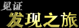 中央电视台CCTV1综合频道见证・发现之旅