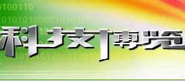 中央电视台CCTV1综合频道科技博览