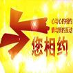 中央电视台CCTV3综艺频道与您相约