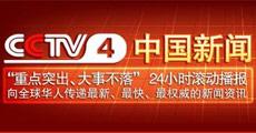 中央电视台CCTV4中文国际频道中国新闻