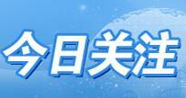 中央电视台CCTV4中文国际频道今日关注