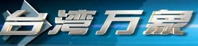 中央电视台CCTV4中文国际频道台湾万象