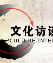 中央电视台CCTV3综艺频道文化访谈录
