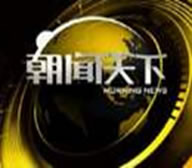 中央电视台CCTV1综合频道朝闻天下