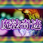 中央电视台CCTV1综合频道魔法奇迹