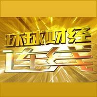 中央电视台CCTV2财经频道环球财经连线