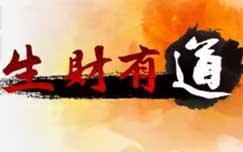 中央电视台CCTV2财经频道生财有道