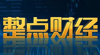 中央电视台CCTV2财经频道整点财经