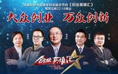 中央电视台CCTV2财经频道创业英雄汇