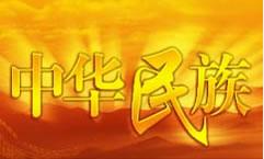 中央电视台CCTV1综合频道中华民族