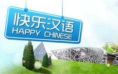 中央电视台CCTV4中文国际频道快乐汉语
