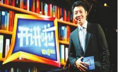 中央电视台CCTV1综合频道开讲啦