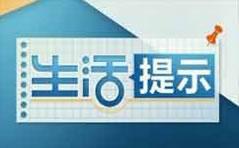 中央电视台CCTV1综合频道生活提示