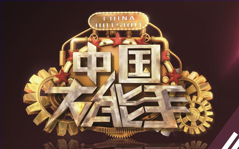 中央电视台CCTV2财经频道中国大能手