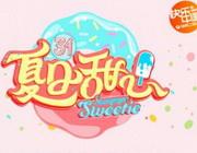 湖南电视台湖南卫视夏日甜心