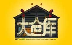 中央电视台CCTV-14少儿大仓库