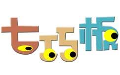 中央电视台CCTV-14少儿七巧板