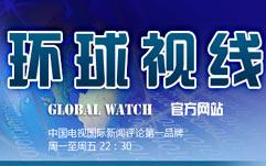 中央电视台CCTV-13新闻环球视线
