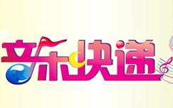 中央电视台CCTV-14少儿频道音乐快递