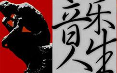 中央电视台CCTV-15音乐音乐人生