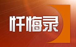 中央电视台CCTV12社会与法频道忏悔录
