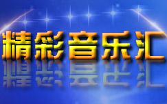 中央电视台CCTV-15音乐精彩音乐汇