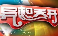 中央电视台CCTV-14少儿异想天开