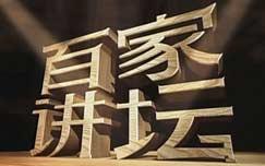 中央电视台CCTV10科教频道百家讲坛