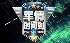 中央电视台CCTV-13新闻军情时间到