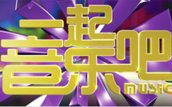 中央电视台CCTV-15音乐一起音乐吧