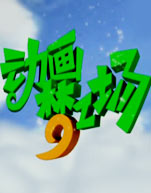 中央电视台CCTV-14少儿动画梦工场