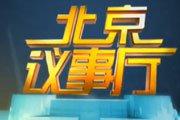 北京电视台BTV新闻北京议事厅