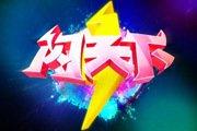 北京电视台KAKU闪天下