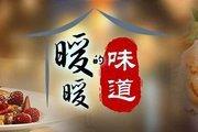 北京电视台北京卫视暖暖的味道