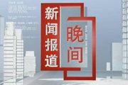 北京电视台BTV新闻 晚间新闻报道