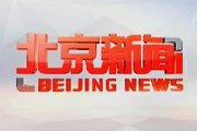 北京电视台BTV新闻北京新闻
