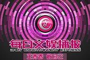 北京电视台BTV文艺每日文娱播报