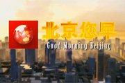 北京电视台BTV新闻北京您早
