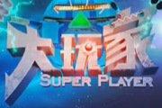 北京电视台KAKU大玩家