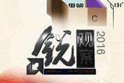 北京电视台BTV新闻 锐观察